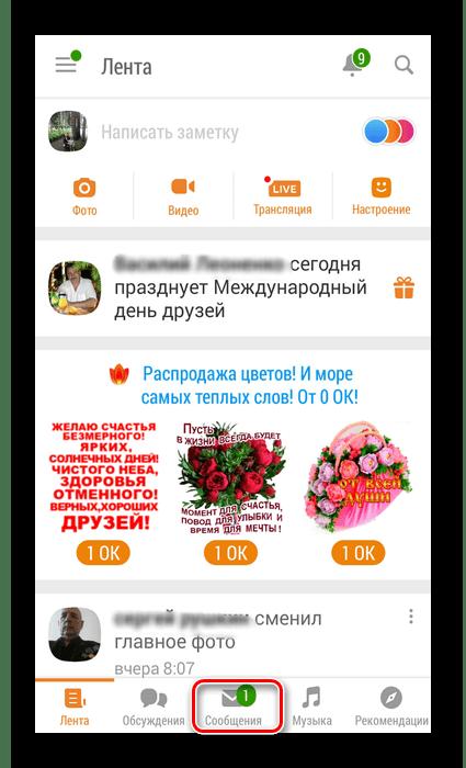 Переход в Сообщения в приложении Одноклассники