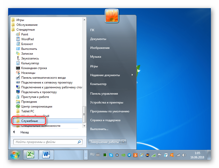 Переход в каталог Служебные через меню Пуск в Windows 7
