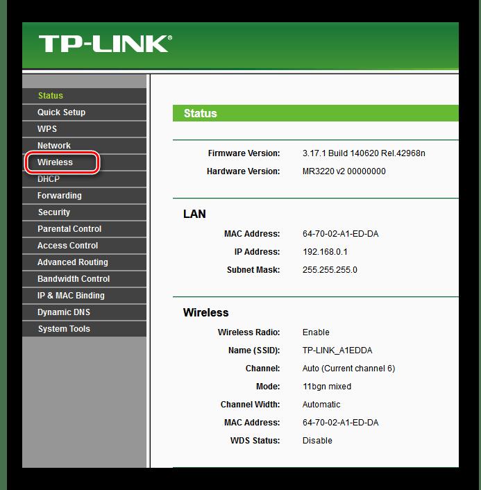 Переход в настройки сети на роутере ТП-Линк