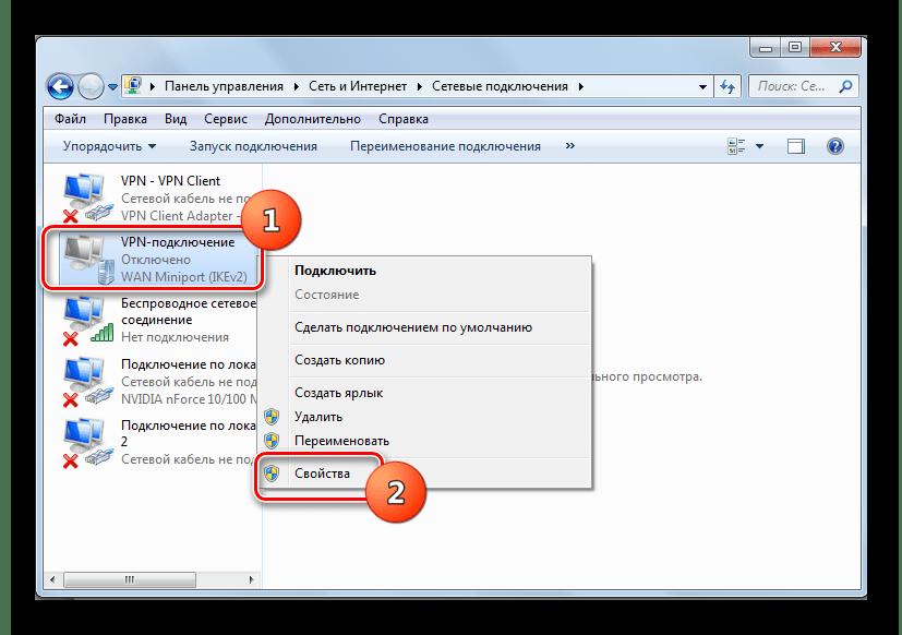Переход в окно свойств VPN-подключения из окна Сетевые подключения в Windows 7