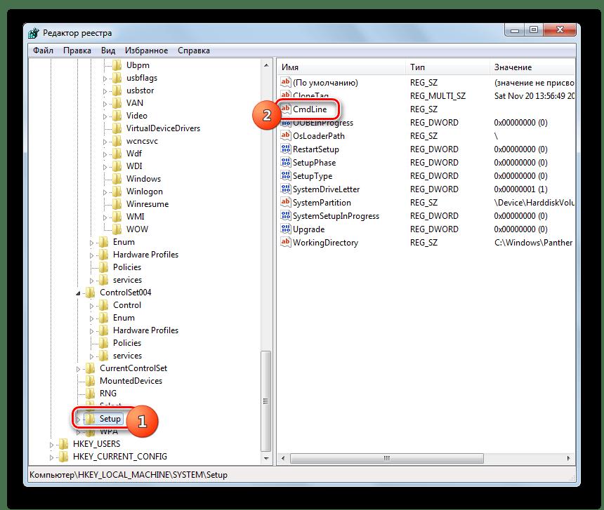 Переход в свойства параметра CmdLine из раздела Setup в окне редактора системного реестра в Windows 7