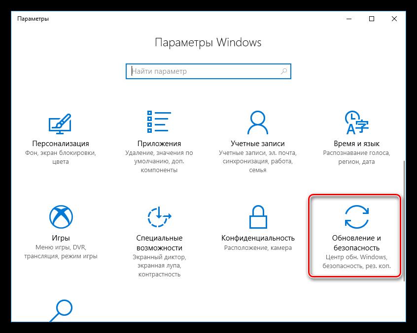 Переход в центр обновлений из окна параметров в Windows 10
