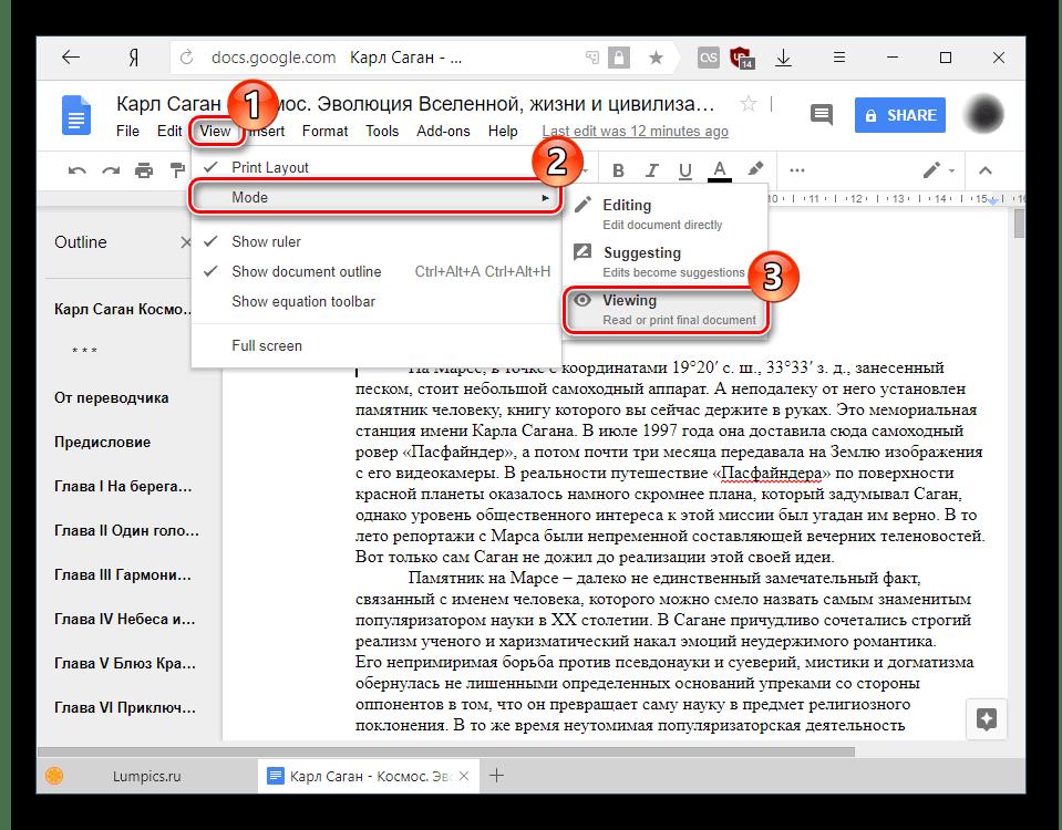 Переключение на режим чтения в Google Docs