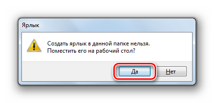 Перемещение ярлыка VPN-подключения на Рабочий стол в диалоговом окне в Windows 7