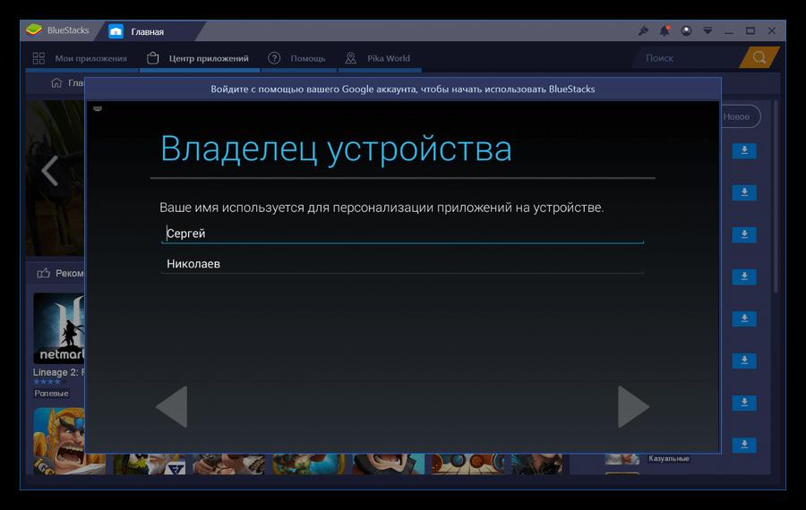 Персонализация устройства в программе BlueStacks