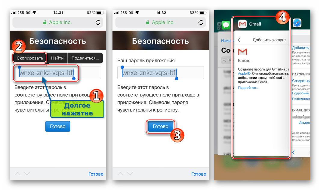 Почта iCloud через Gmail для iPhone копирование пароля со страницы управления AppleID