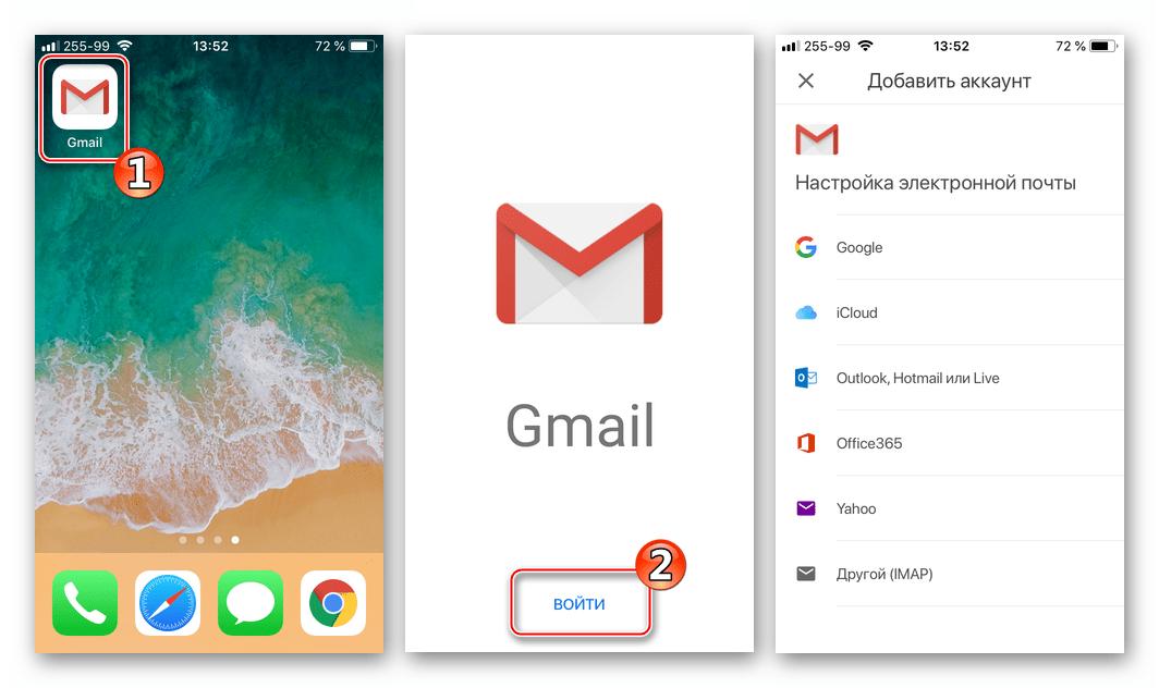 Почта iCloud через Gmail для iPhone, первый запуск переход к добавлению аккаунта