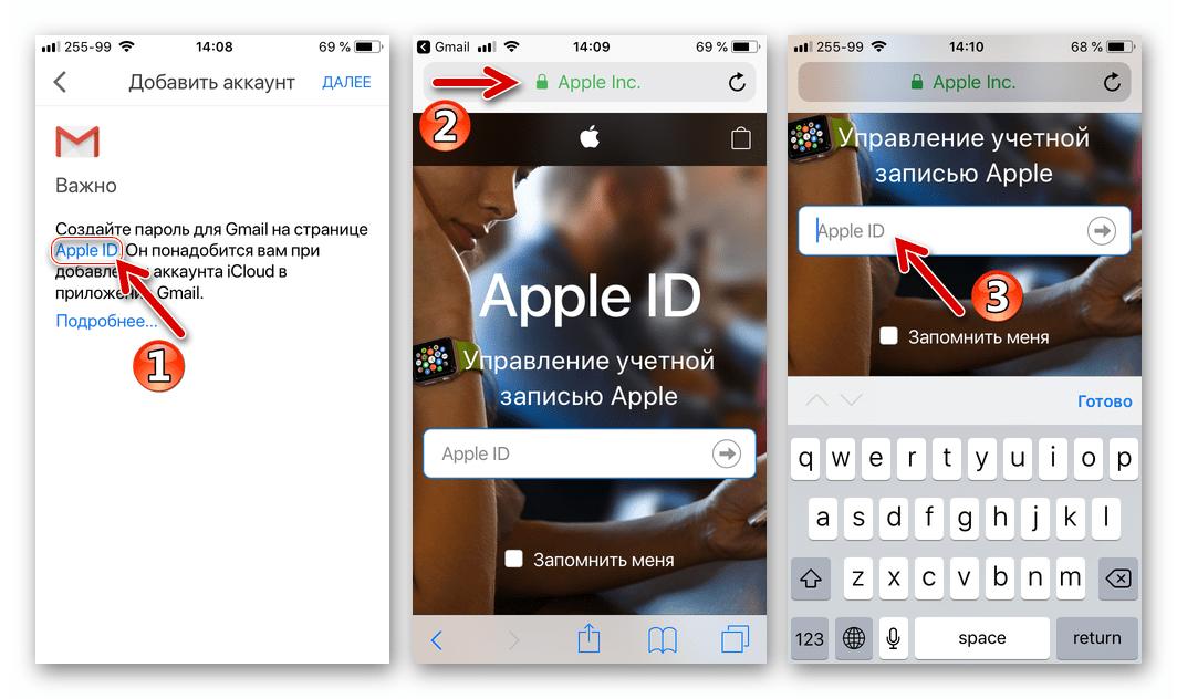 Почта iCloud добавление ящика в Gmail для iPhone, переход на страницу управления Apple ID