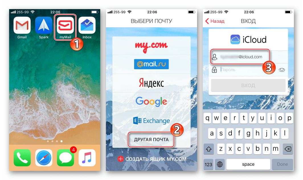 Почта iCloud добавление ящика в стороннее приложение-клиент