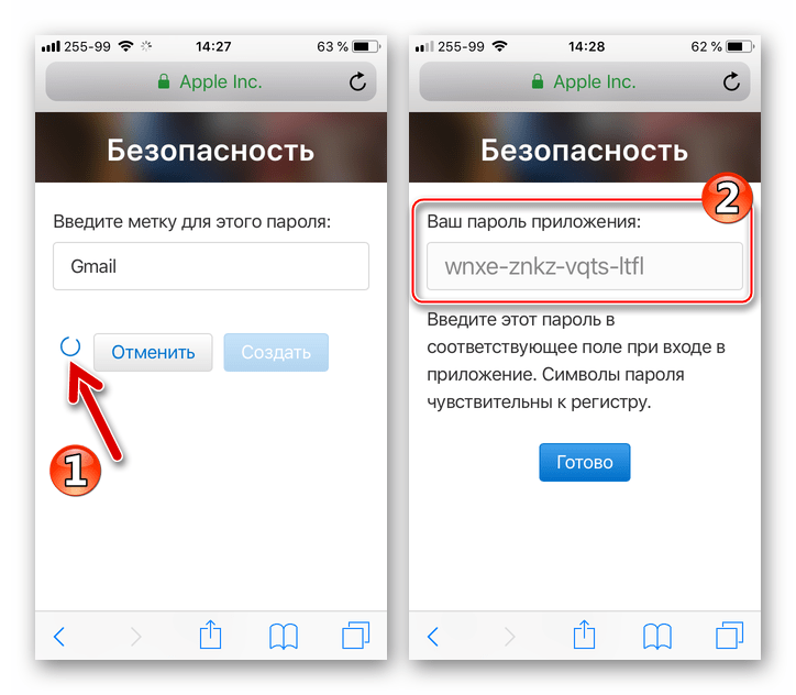 Почта iCloud пароль для стороннего клиента, сгенерированный на странице управления Apple ID