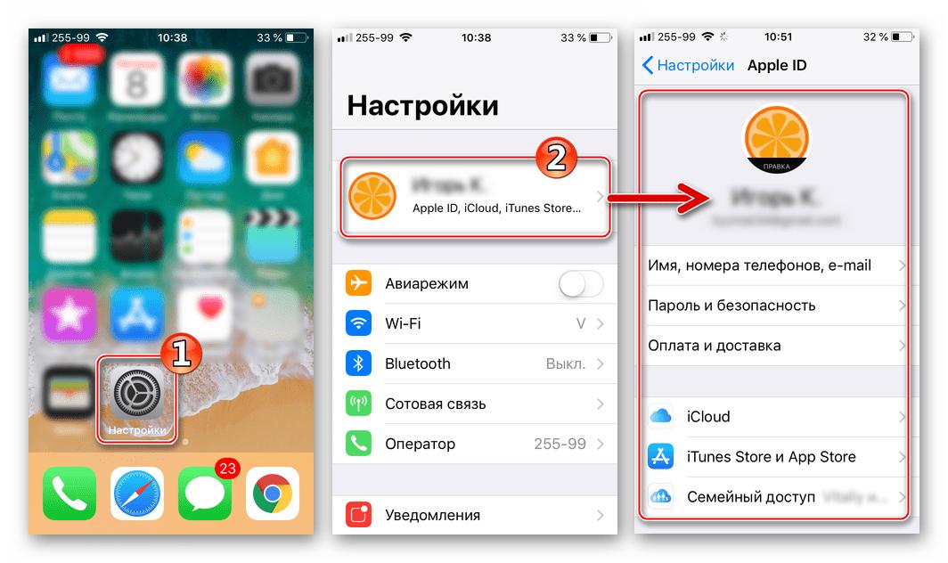 Почта iCloud создание открыть Настройки iPhone