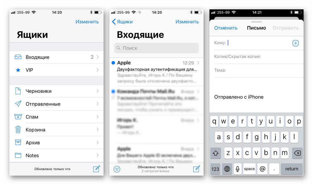 Почта iCloud учетная запись добавлена в стандартное приложение для iPhone