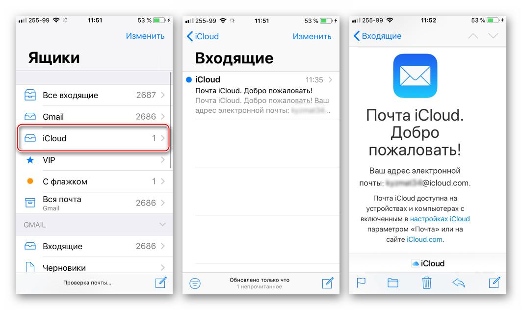 Почта iCloud ящик создан, активирован и автоматически добавлен в предустановленное iOS-приложение