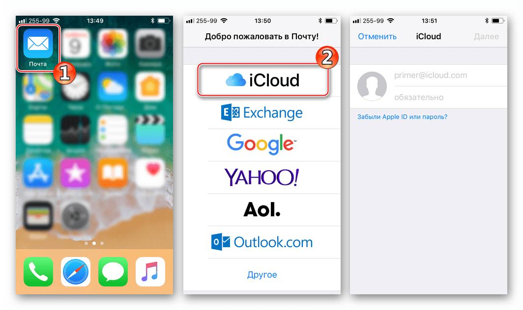 Почта iCloud запуск стандартного iOS-приложения, добавление аккаунта
