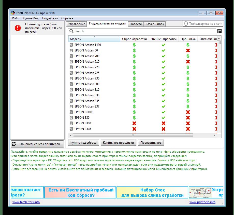 Поддерживаемые модули в программе PrintHelp