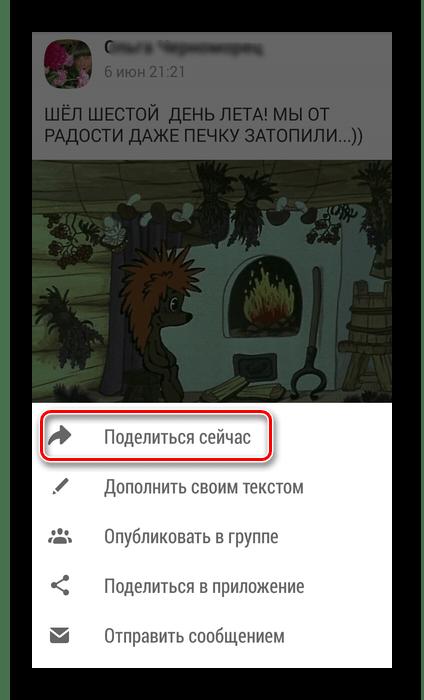 Поделиться сейчас в приложении Одноклассники