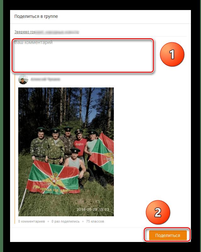 Поделиться в группе на сайте Одноклассники
