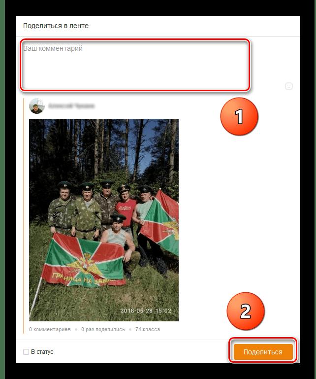 Поделиться в ленте на сайте Одноклассники
