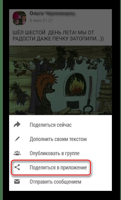 Поделиться в приложение в приложении Одноклассники