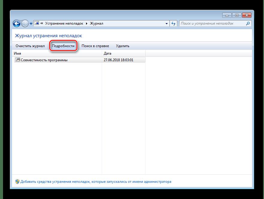 Подробности прошлых диагностик на неполадки в Windows 7