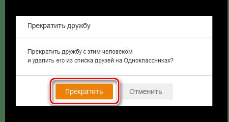 Подтверждение прекращения дружбы на сайте Одноклассники
