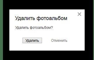 Подтверждение удаления альбома на сайте Одноклассники