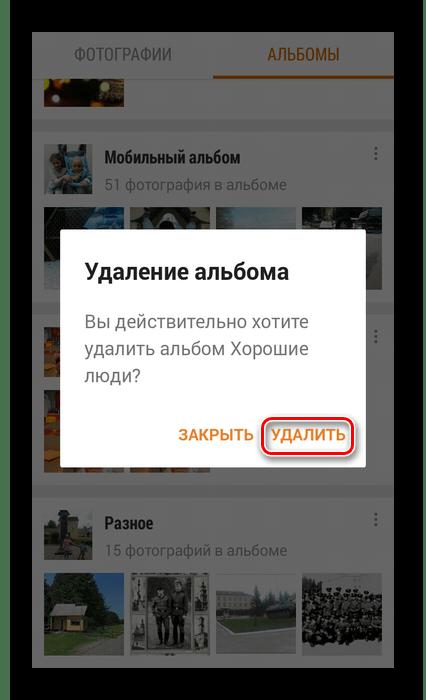 Подтверждение удаления альбома в приложении Одноклассники