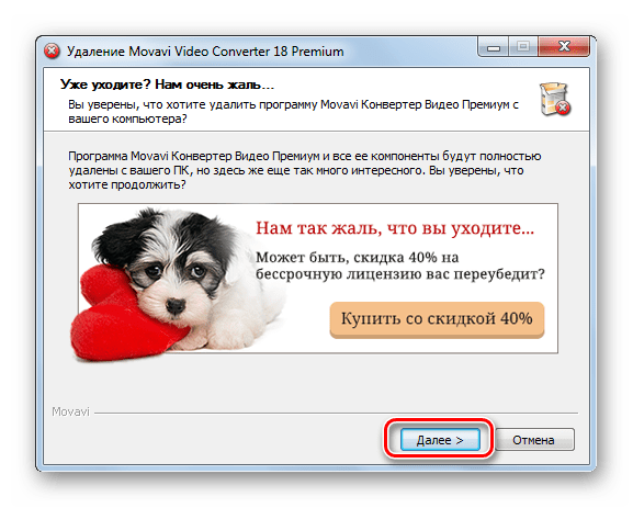 Подтверждение удаления программы в окне деинсталлятора в Windows 7