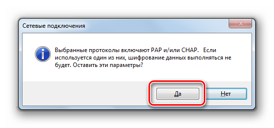 Подтверждение в диалоговом окне возможности соединения без шифрования в Windows 7
