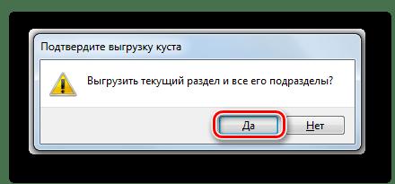 Подтверждение выгрузки куста реестра в диалоговом окне в Windows 7