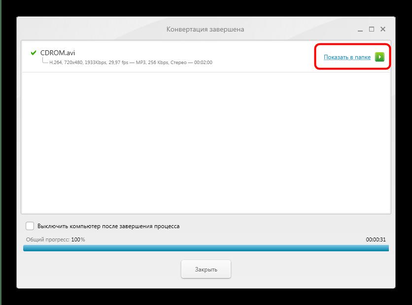 Показать папку с готовым AVI в Freemake Video Converter