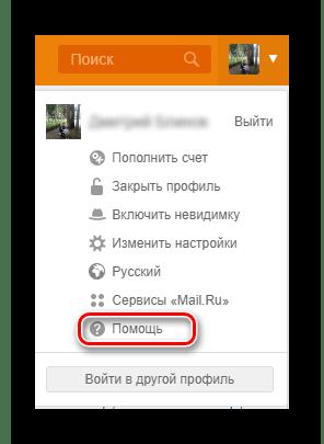 Помощь юзеру на сайте Одноклассники