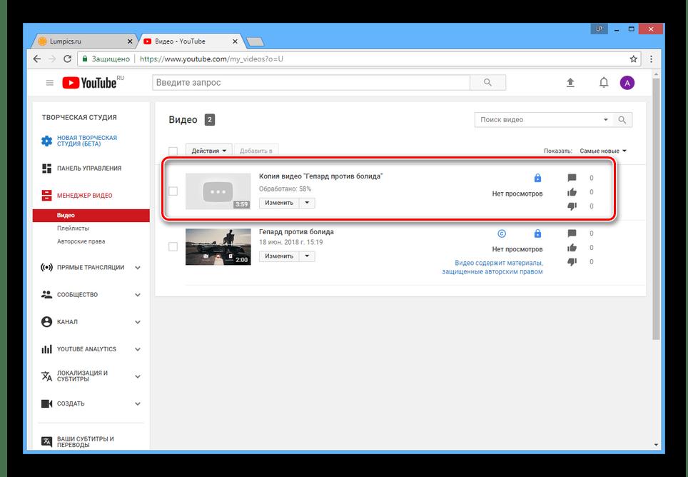 Повторная обработка видео на сайте YouTube