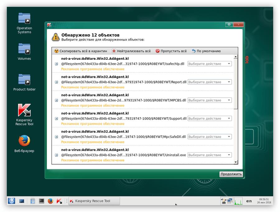 Повторное удаление вирусов с помощью Kaspersky Rescue Disk