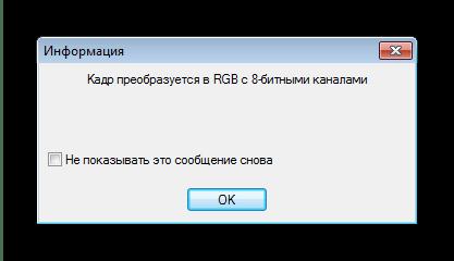Предупреждение о преобразовании NEF-файла в XnView