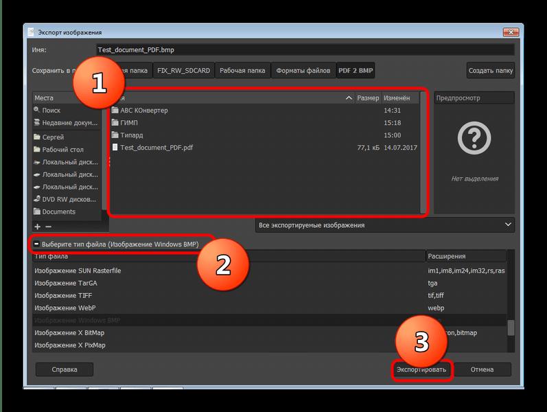 Преобразовать ПДФ-файл как БМП в GIMP