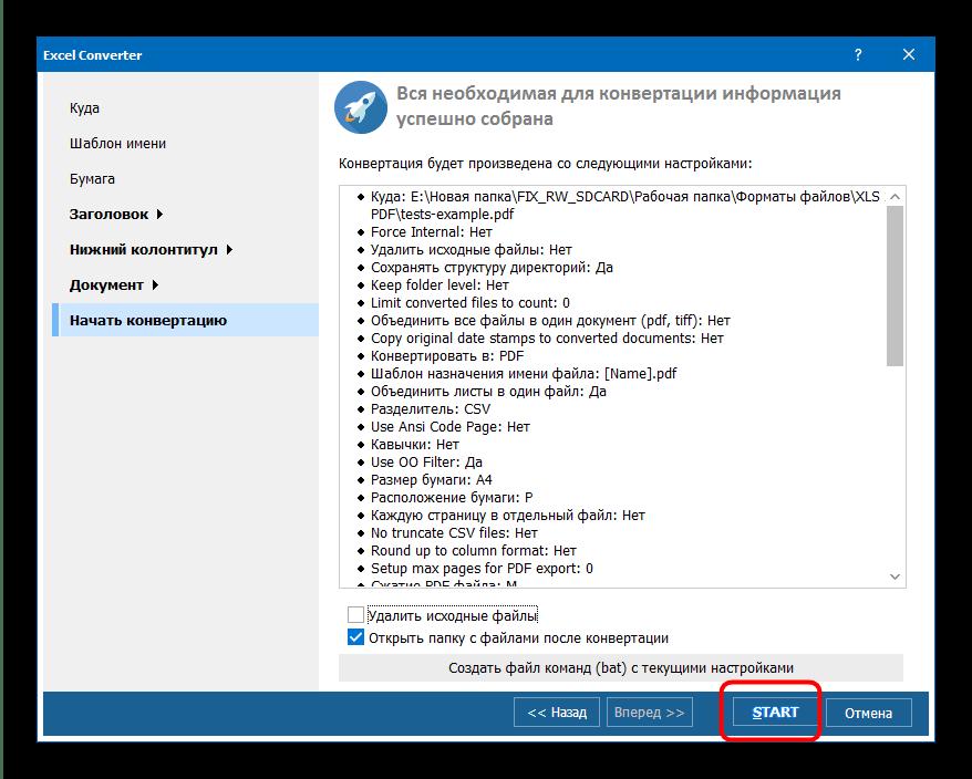 Преобразовать XLS в PDF через Total Excel Converter