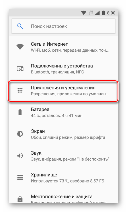 Приложения и уведомления в настройках Android
