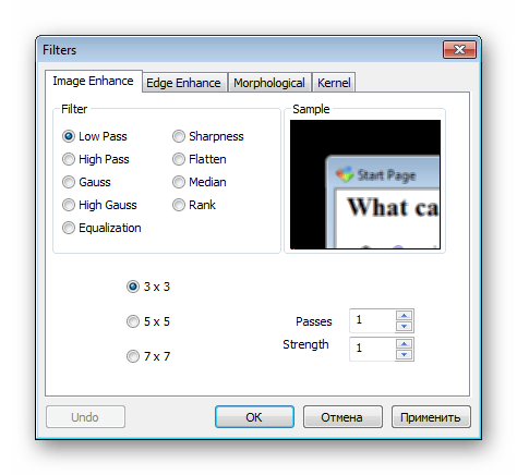 Применение фильтров в программе AmScope