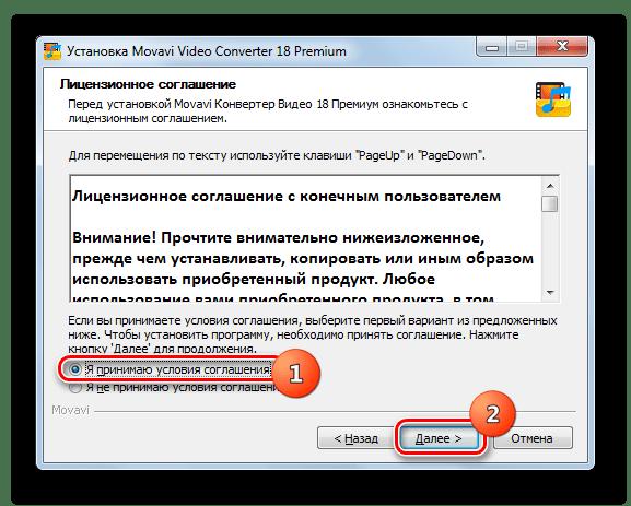 Принятие лицензионного соглашения в окне Мастера установки программы в Windows 7