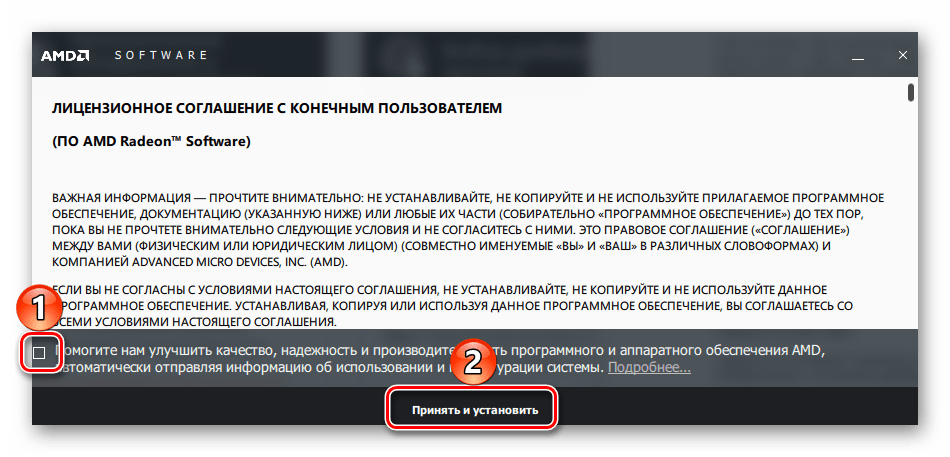 Принятие условий лицензионного соглашения для Radeon HD 6670
