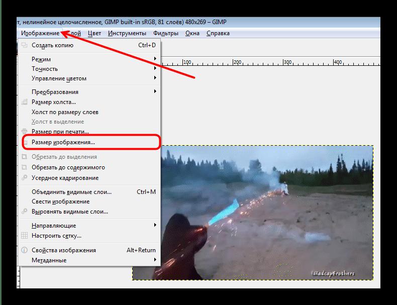 Приступить к изменению размера GIF-анимации в GIMP