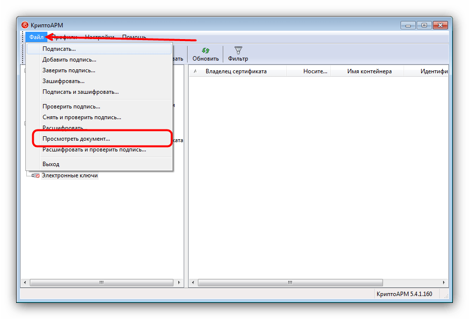 Приступить к открытию файла SIG в КриптоАРМ