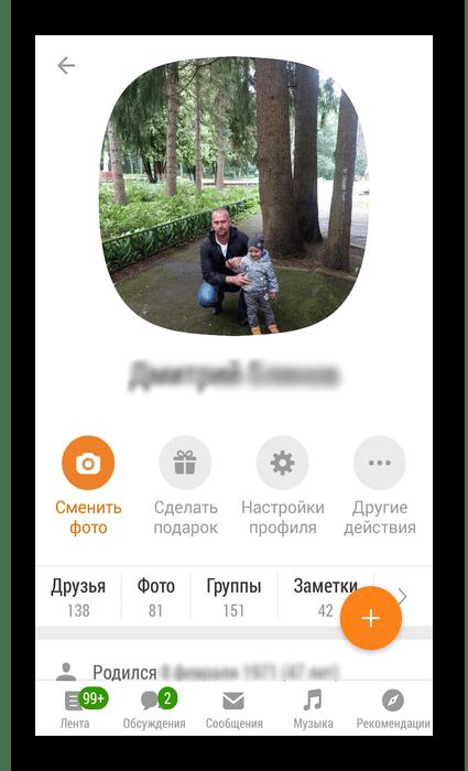 Профиль открыт в приложении Одноклассники