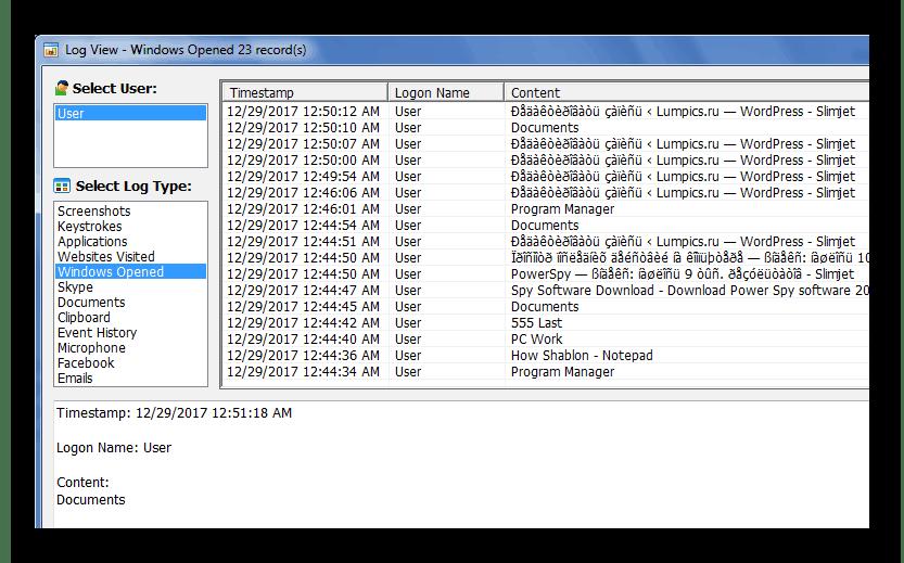 Просмотр отчета по Windows в Power Spy