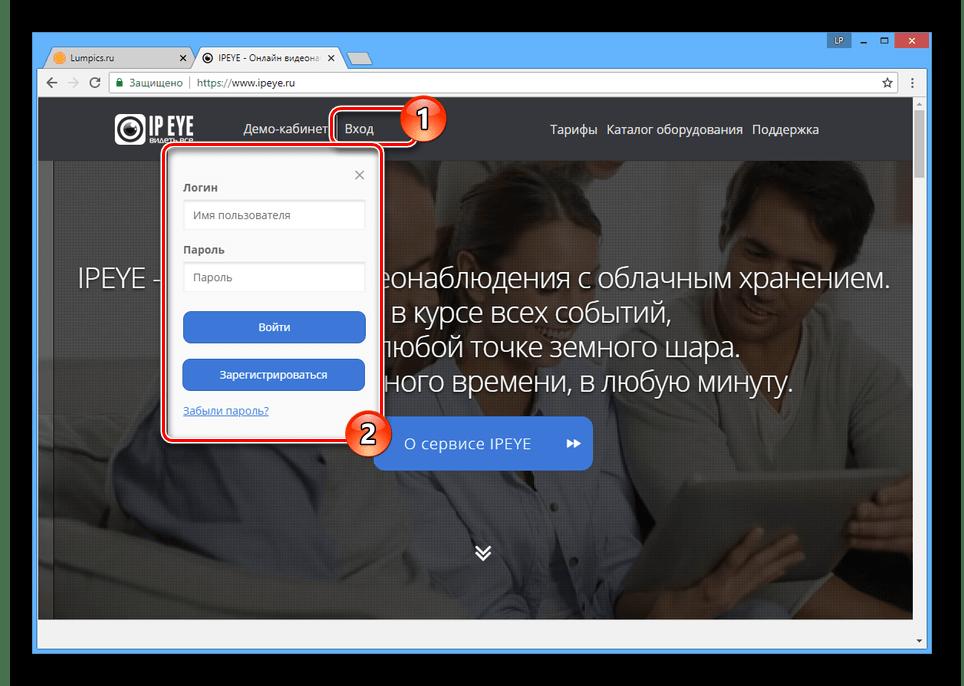 Процесс авторизации на сайте IPEYE
