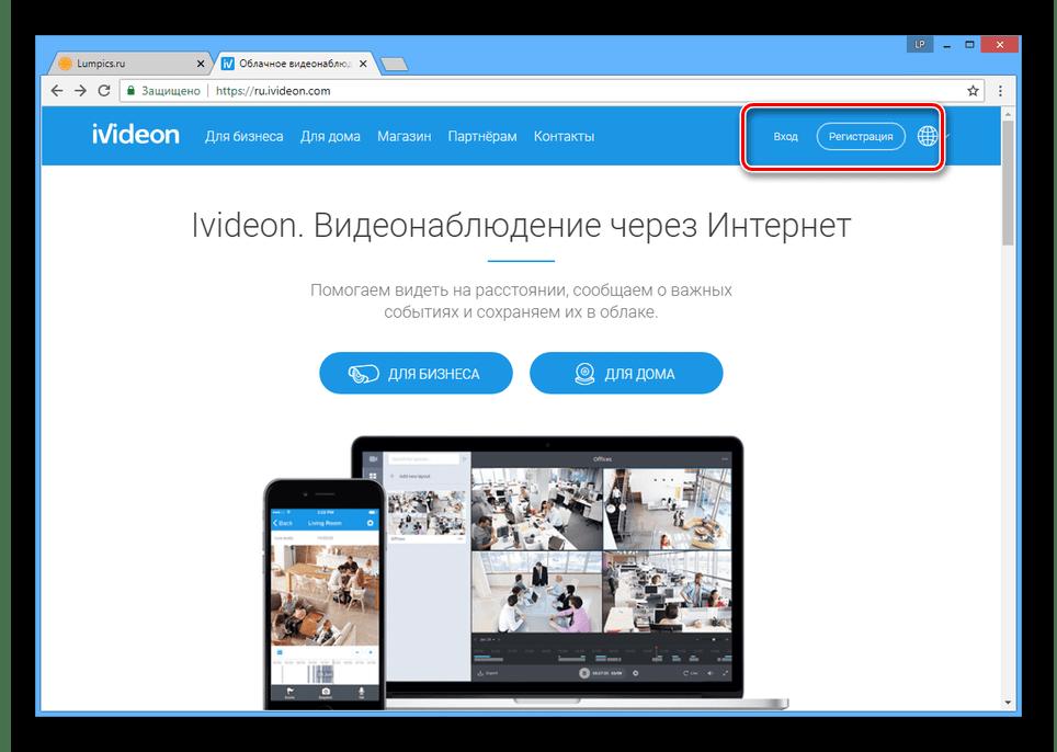 Процесс авторизации на сайте Ivideon
