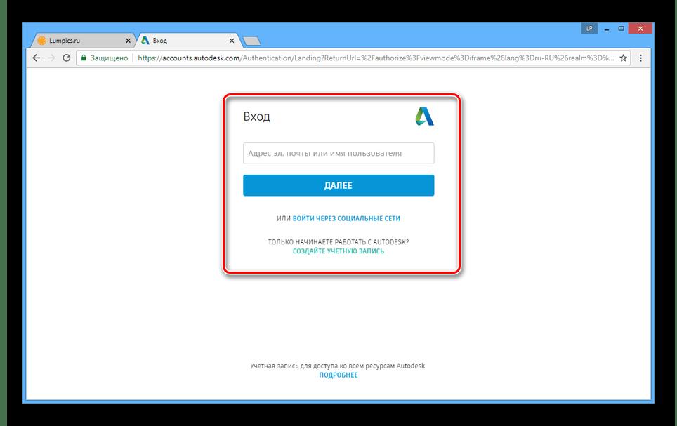 Процесс авторизации на сайте Tinkercad через Autodesk