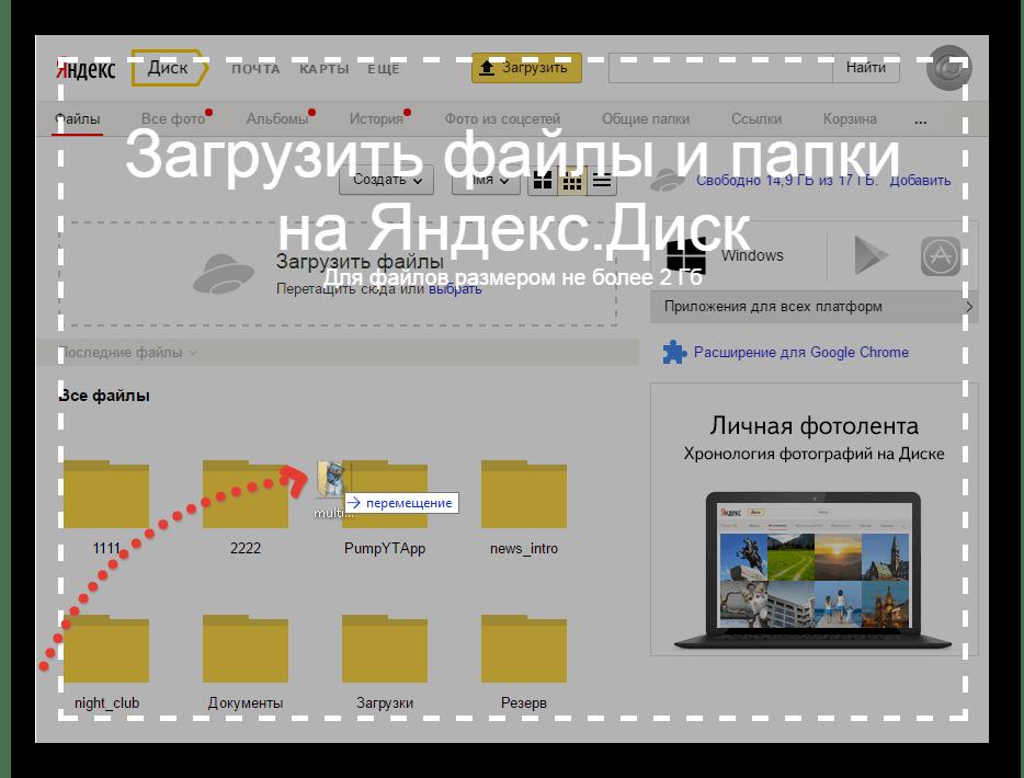 Процесс добавления файлов в облачное хранилище