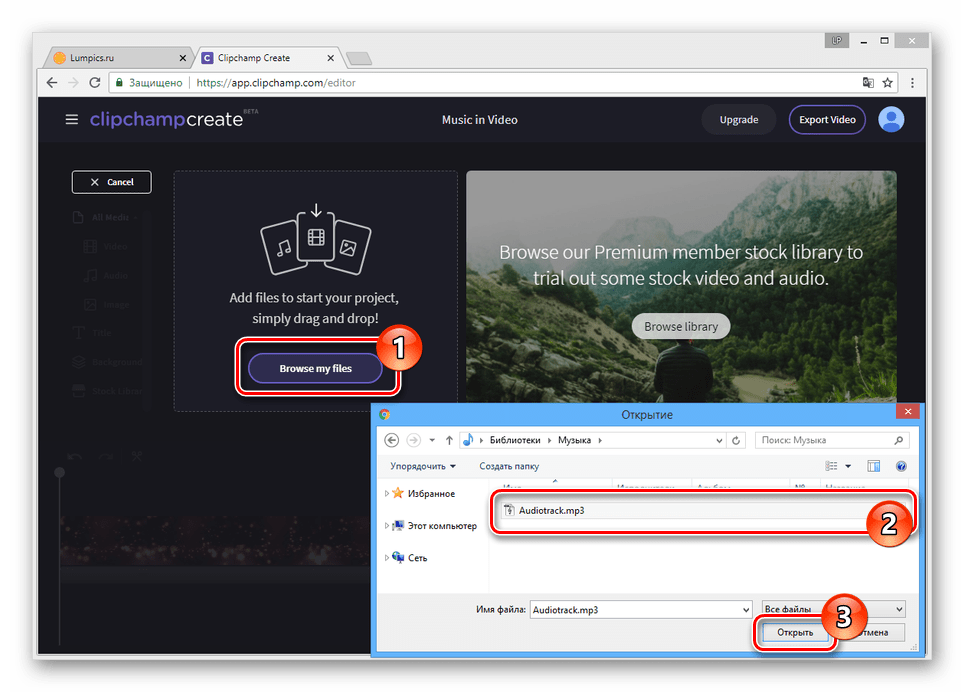 Процесс добавления музыки на сайте Clipchamp
